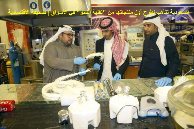 First Saudi Nano Product