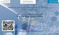 """دعوة لحضور محاضرة """"أنظمة توصيل العقاقير بإستخدام الجسيمات النانوية"""""""